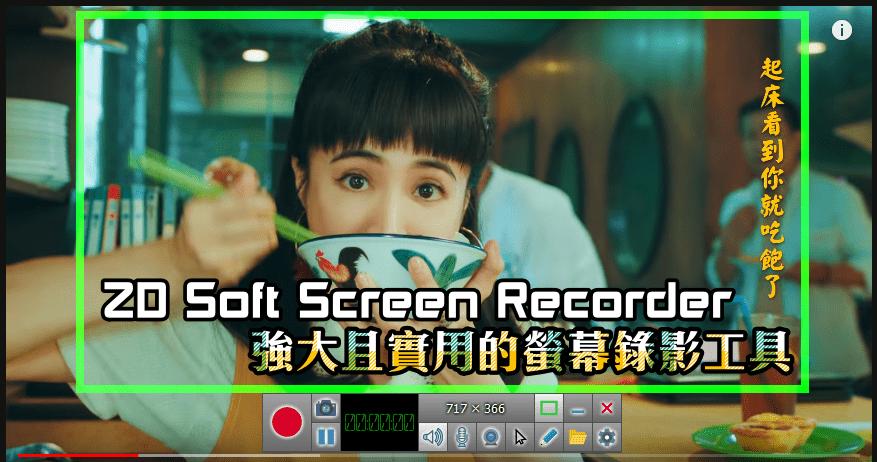 限時免費 ZD Soft Screen Recorder 專業螢幕錄影工具,最高支援 120 FPS