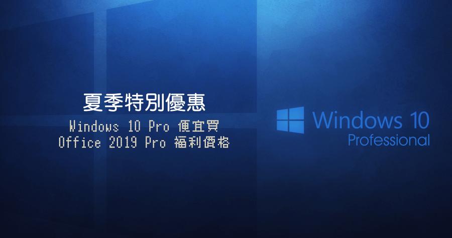 Windows 10 Pro 夏季優惠只要台幣 374 元,如何買?要去哪裡買?