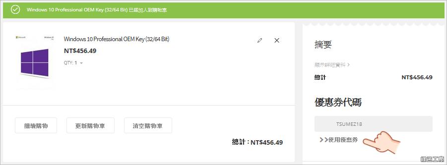 hotcdkeys 春假優惠,Windows 10 Pro 便宜買