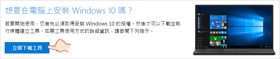 如何下載 Windows 10 光碟