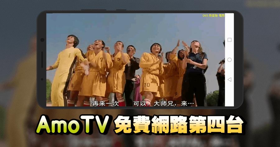Amo TV 免費網路第四台 APP 手機看第四台