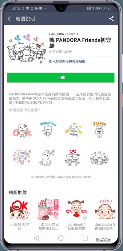 嗨 PANDORA Friends初登場