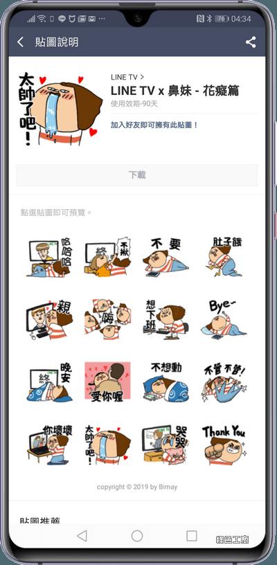 LINE TV x 鼻妹 - 花癡篇