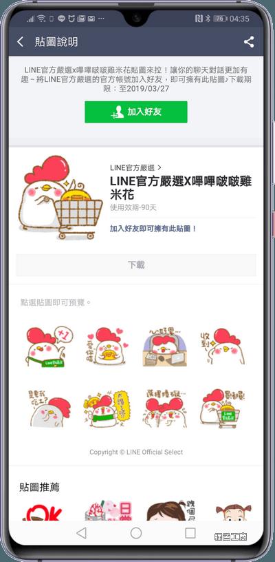 LINE官方嚴選X嗶嗶啵啵雞米花