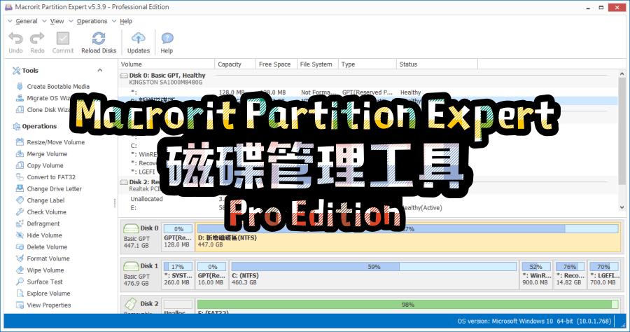 限時免費 Macrorit Partition Expert 磁碟管理工具 Pro Edition 免費下載