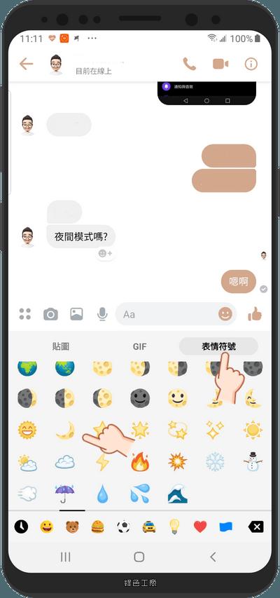 如何開啟 Messenger Dark Mode 暗黑夜間模式