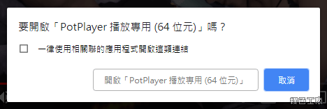 PotPlayer YouTube Shortcut