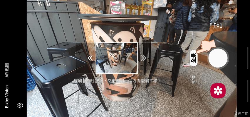 Samsung Galaxy S10+ 相機功能實測與拍照