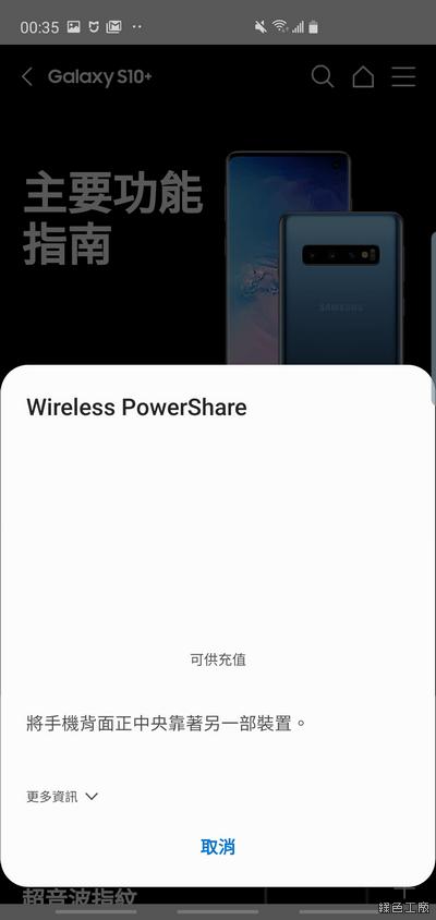 Samsung Galaxy S10+ 系統功能與特色介紹