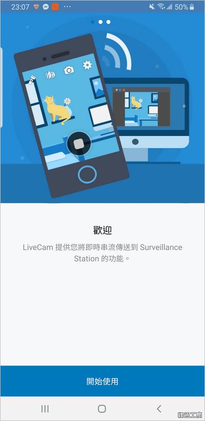 Surveillance Station 8.2 新功能整理