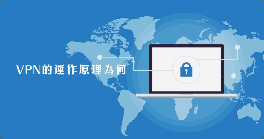 如何避免 VPN 資料外洩 ?