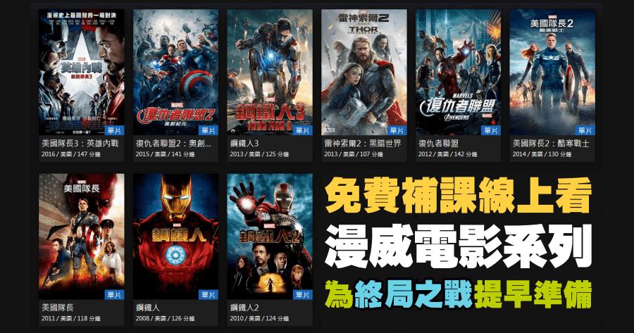 Marvel電影線上看
