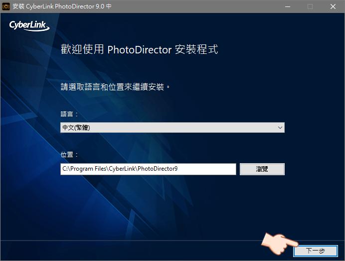 【限時免費】CyberLink PhotoDirector 9 Deluxe 極致版相片大師,專業級圖片編修軟體