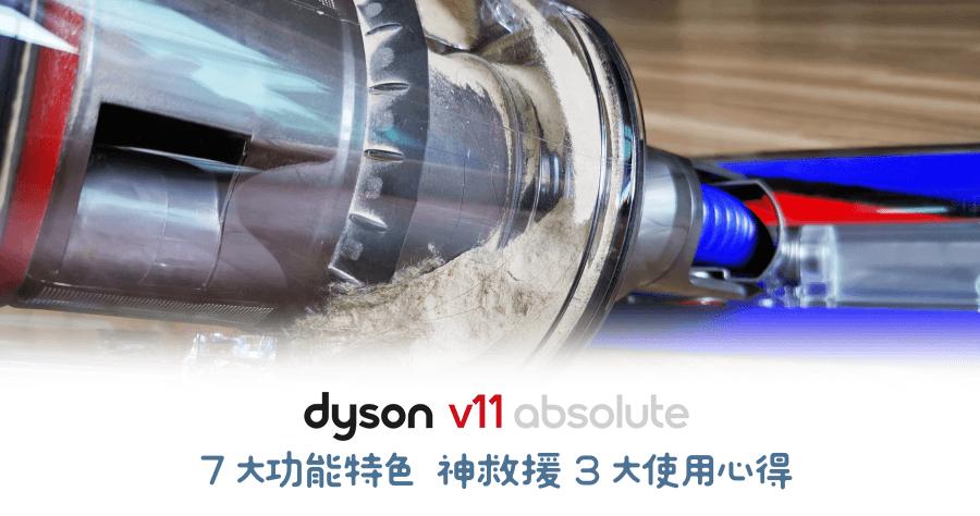 Dyson V11 開箱評測各種吸頭介紹