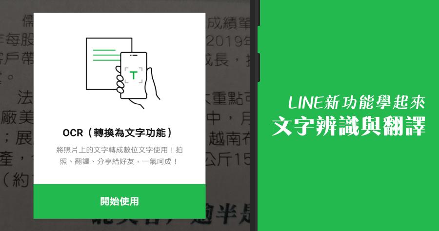 LINE 推出 OCR 文字辨識及翻譯功能,Android 搶先體驗!