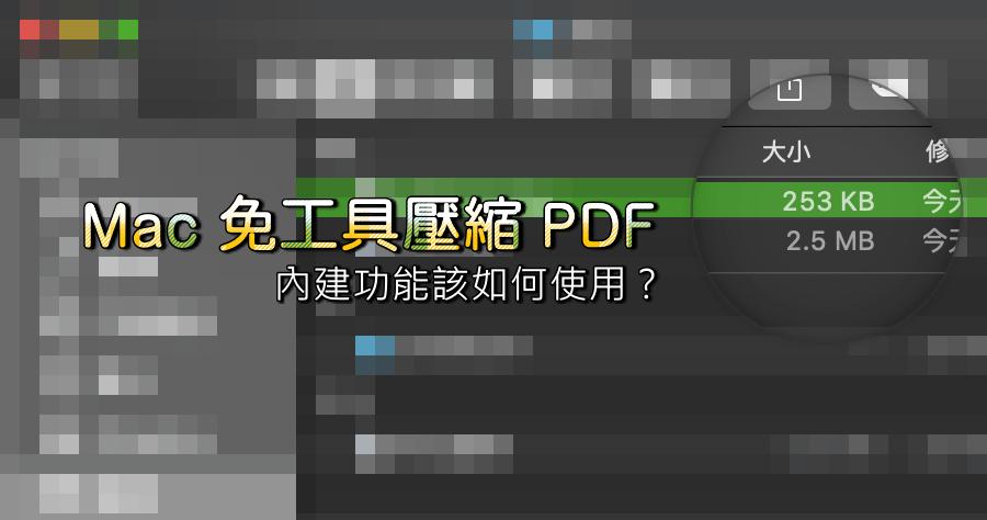 免APP壓縮PDF