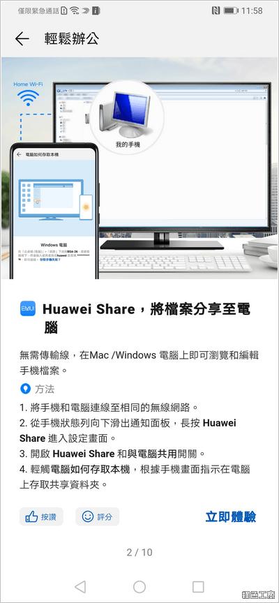 HUAWEI P30 / P30 Pro 玩機技巧