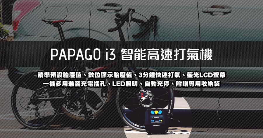 開箱 PAPAGO i3 智能高速打氣機,支援汽車與腳踏車高胎壓充氣