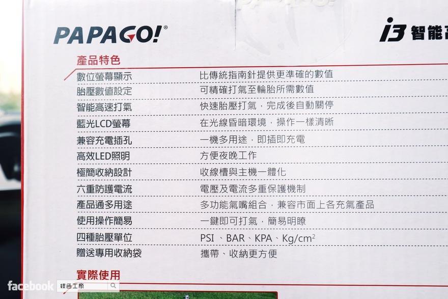 PAPAGO i3 智能高速打氣機