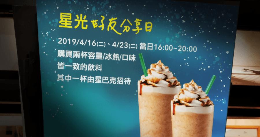 星巴克 4/16 4/23 買一送一,推出 「星光好友分享日」活動!