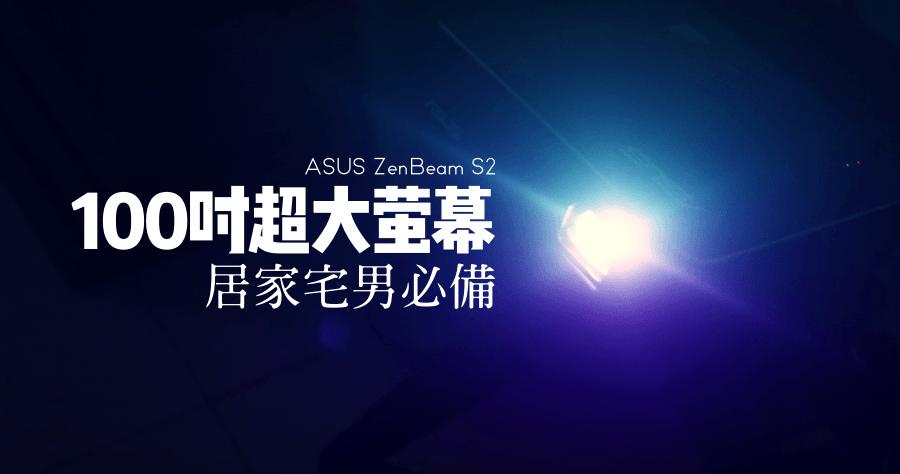 ASUS ZenBeam S2 華碩微型隨身投影機