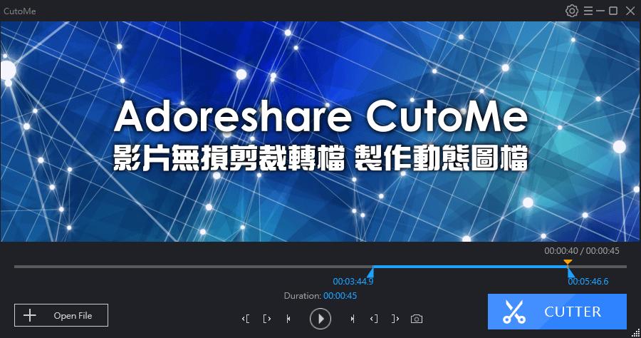 AdoreshareCutoMe 影片無損剪裁轉檔 製作GIF