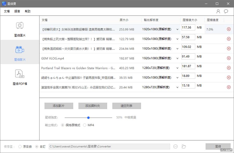 ApowerCompress 一鍵快速壓縮圖片、影片及PDF