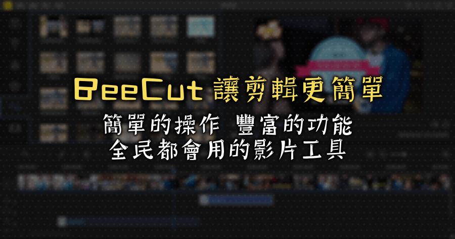限時免費 BeeCut 簡單好上手的影音剪輯軟體,只要有心馬上學會!