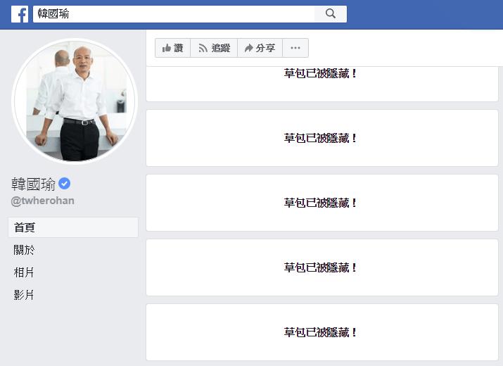 Facebook 韓國瑜過濾器