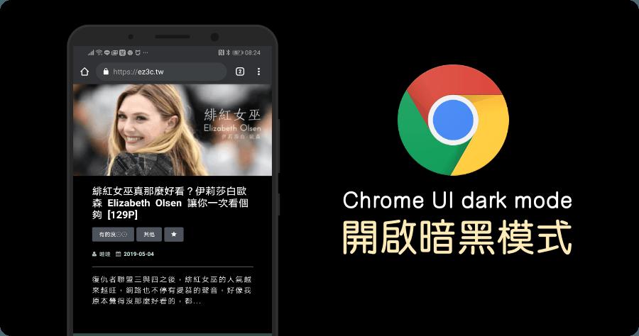 android app dark mode