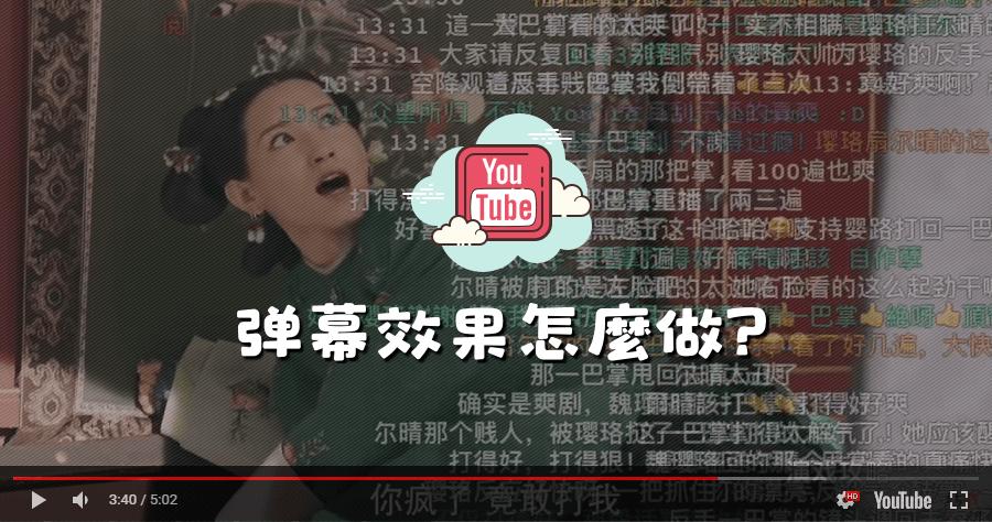 YouTube 彈幕