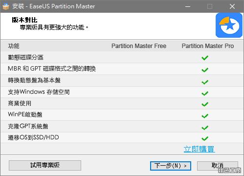 EaseUS Partition Master 硬碟分割磁區調整工具