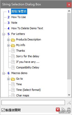 Flashpaste 建立常用詞彙資料庫快速貼上