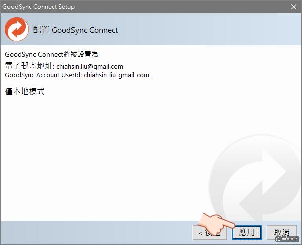 GoodSync 雲端同步備份工具