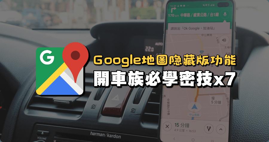 盤點 Google 地圖導航六個必學密技,開車族必學