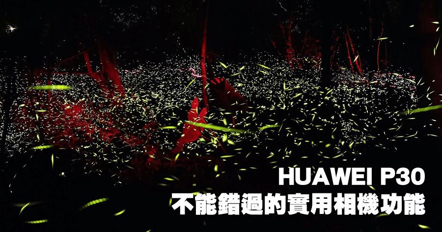 HUAWEI P30 大光圈