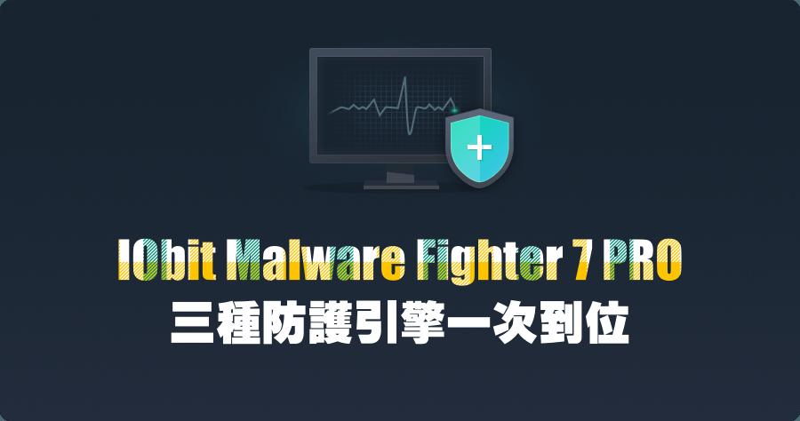 限時免費 IObit Malware Fighter 7 PRO 專業軟體杜絕惡意軟體的迫害