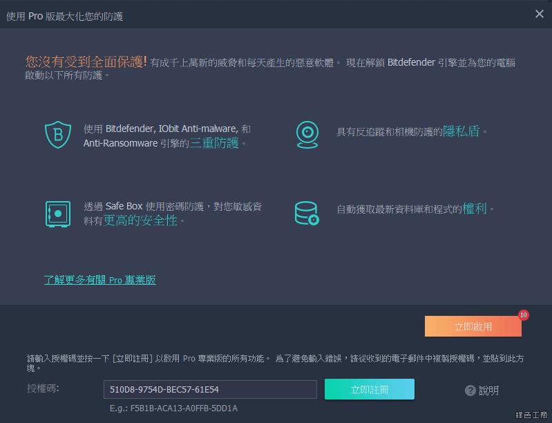 IObit Malware Fighter 7 PRO 惡意軟體防護限時免費
