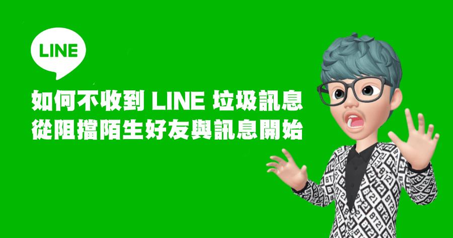 LINE 廣告訊息太多