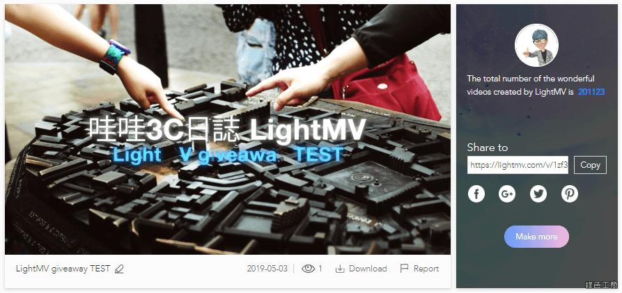 LightMV 線上快速製作影片