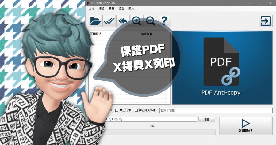 限時免費 PDF Anti-Copy Pro 防止 PDF 內容被拷貝與列印