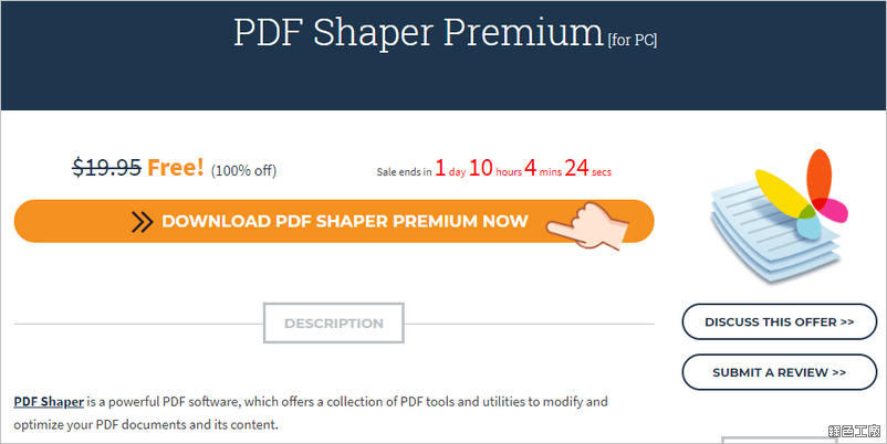 PDF Shaper Premium PDF 超強整合瑞士刀工具