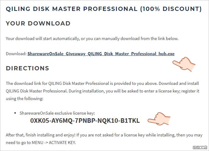 強大硬碟工具 QILING Disk Master Professional