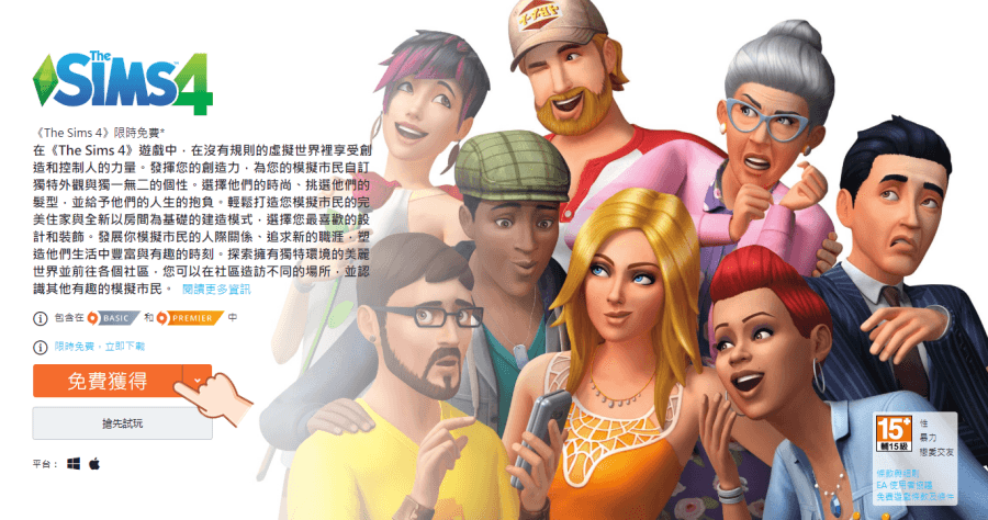 模擬市民 4 限時免費遊戲下載,全新人生自己打造