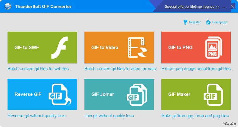 ThunderSoft GIF Converter 轉檔工具