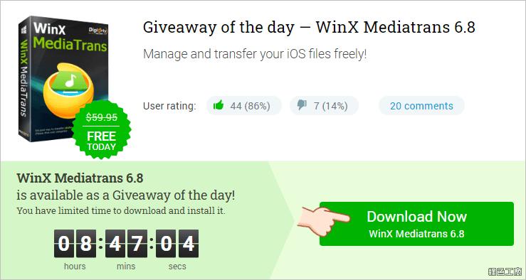 WinX MediaTrans 免費下載