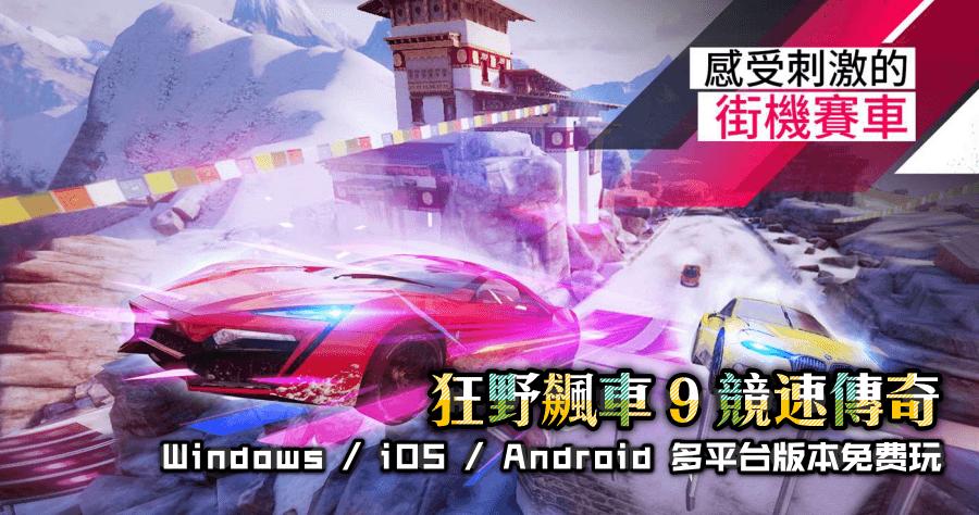老牌賽車遊戲狂野飆車9:競速傳奇登場,暑假沒事就來飆車吧(Windows、iOS、Android)