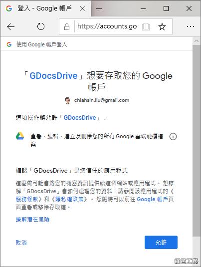 GDocsDrive 不用同步工具使用 Google Drive
