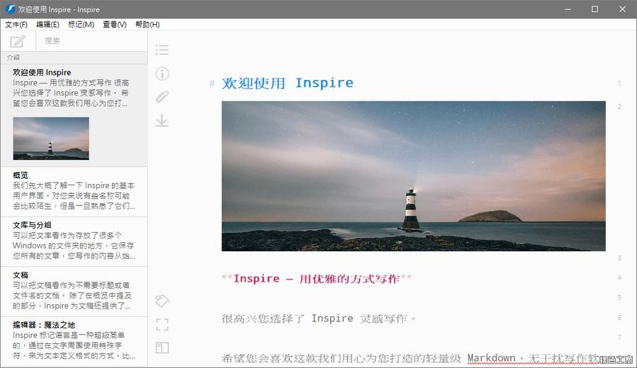 Inspire 3 極簡風格的 Markdown 編輯器,Windows 無干擾寫作應用