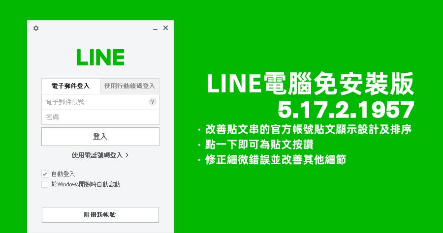 line下載電腦中文版